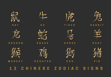 A Set Of 12 Horoscope Signs In The Form Of A Hieroglyph With An English Definition. Golden Symbols On A Black Background. Vector Illustration.