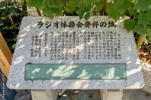 Photo 佐久間公園