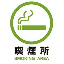 喫煙所マーク