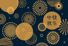 Abstract Card, Banner Design With Full Moon, Fireworks, Chinese Text Happy Mid Autumn, Gold On Blue. Vector Illustration. Flat Style. Concept For Holiday Decor Element.