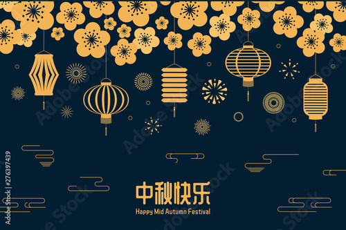 Card, banner design with flowers, lanterns, fireworks, stars, clouds, Chinese text Happy Mid Autumn, gold on blue Wallpaper Mural