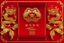 Happy Chinese New Year 2020 Y...
