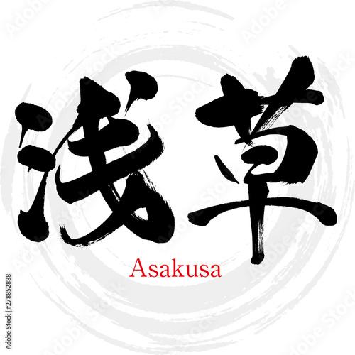 Photo 浅草・Asakusa(筆文字・手書き)