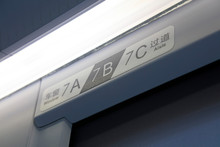 High Speed Train Seat Number