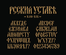 The Alphabet Of The Old Russia...