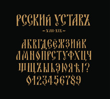 Font Russian Charter. Vector. Old Russian Medieval Alphabet. Set Of Medieval Letters Of 17-19 Centuries. Russian Gothic. Scarlet Gold. All Characters, Letters And Numbers Are Stored Separately. Antiqu