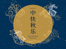 Chinese Mid Autumn Festival Background For Greeting Card. China Calligraphy Saying Happy Mid-autumn Festival And Sketch Decoration Of Clouds With Rabbit Or Bunny.Retro Poster For Vietnam, Asia Holiday