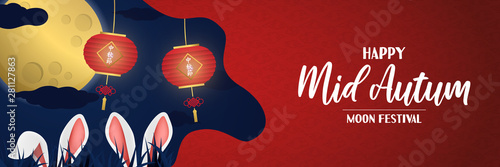 Obraz Mid autumn moon festival banner of cute bunny ears - fototapety do salonu