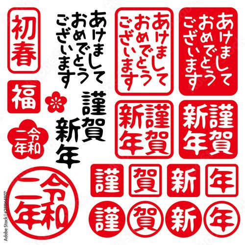 Set Of Kanji Stamp New Years Greeting Tablou Canvas