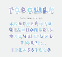 Cyrillic Pastel Blue Polka Dot...