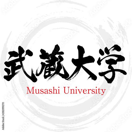 Fotografia 武蔵大学・Musashi University(筆文字・手書き)