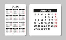 Calendar 2020 In Russian. Vect...