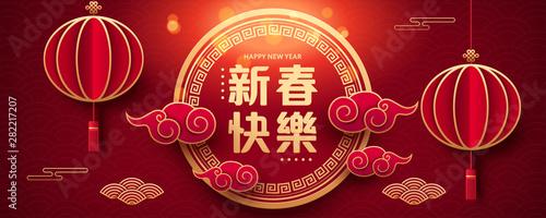 Chinese new year greeting Wallpaper Mural