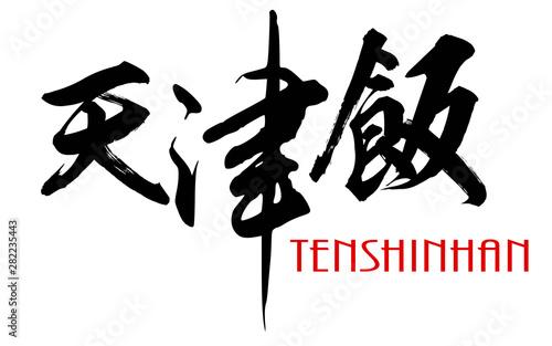 Japanese calligraphy of Tenshinhan Canvas Print