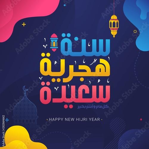 Obraz na plátně  Happy new hijri year Arabic calligraphy