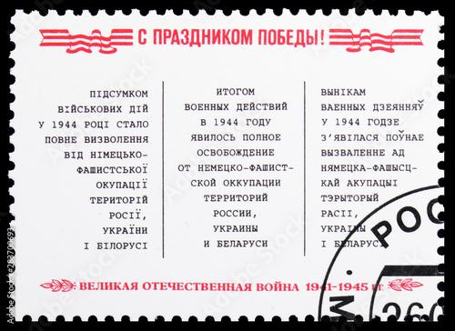 Fotografia  Joint Issue - Russia, Belarus & Ukraine, 50 Years Liberation serie, No value cir