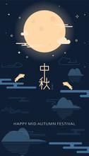 "Chinese Mid Autumn Festival Graphic Design. Chinese Character ""Zhong Qiu  "" - Mid Autumn Festival Illustration"