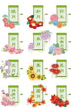 カレンダー 12ヶ月 季節 花 和風月名