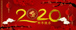 Happy chinese new year 2020 banner card year of the rat gold red vector graphic and background