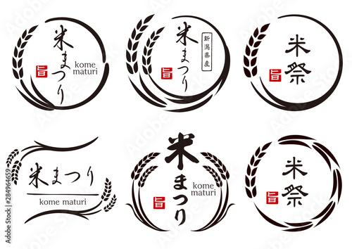 Fotografia 稲のマーク