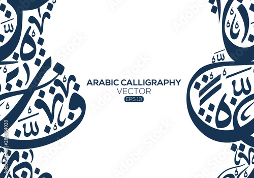 Abstract Background Calligraphy Random Arabic Letters Without specific meaning i Wallpaper Mural