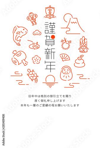 Stampa su Tela  年賀状 縦型