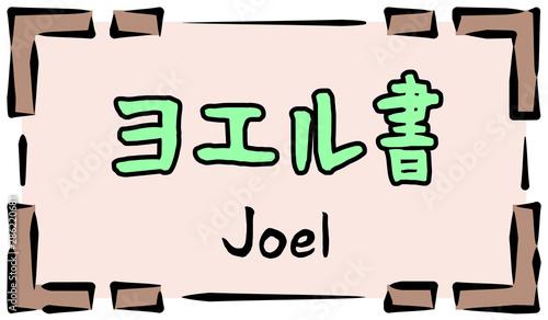 Photo  旧約聖書 ロゴ ヨエル書 joel