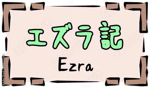 Платно 旧約聖書 ロゴ エズラ紀 ezra