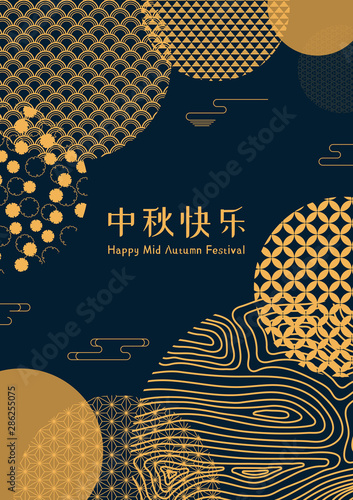 Abstract card, banner design with traditional patterns circles representing full moon, Chinese text Happy Mid Autumn, gold on blue. Vector illustration. Flat style. Concept for holiday decor element. - 286255075