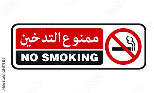 Photo No Smoking Arabic Sign