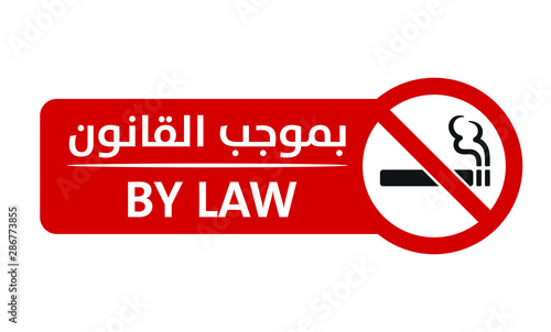 Photo No Smoking Arabic Sign