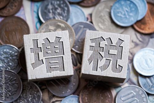 Fotografía  消費税 増税 日本