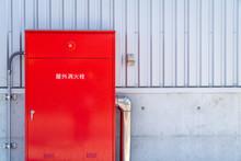 屋外消火栓の写真