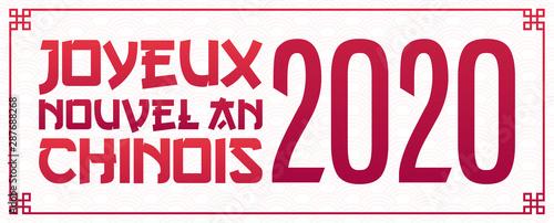 carte de nouvel an 2020 Joyeux Nouvel An Chinois 2020   Année du Rat   Carte de voeux