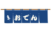 冬の味覚おでんの暖簾のイラスト・アイコン(紺)イラスト付き|ベクターデータ|Goodwill Of Oden Shop