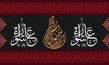 Happy Youm Ashura Arabic Calli...
