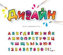 Cartoon Cyrillic Font For Kids...