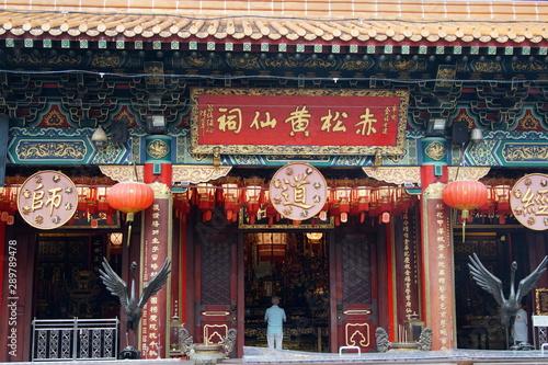 Poster Pekin 黄大仙 香港