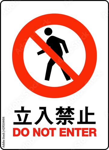 Photo  立ち入り禁止サイン