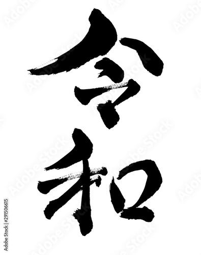 令和,年号,元号,れいわ,レイワ,漢字,文字,墨文字,書道,書,習字