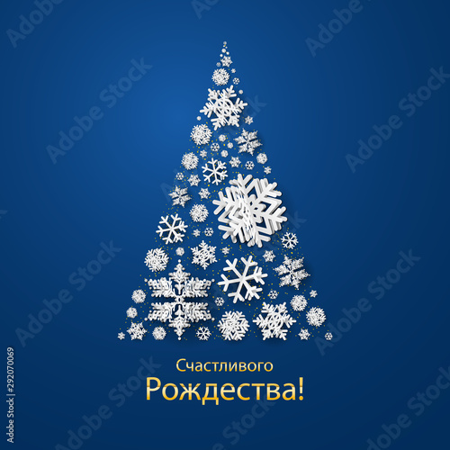 Russian Christmas 2020 Russian Christmas and Happy New Year 2020 greeting card   Buy this