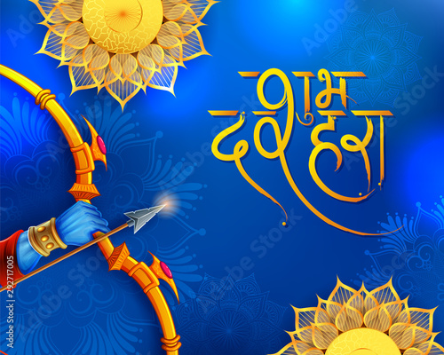 illustration of Lord Rama in Navratri festival of India poster for Happy Dussehr Wallpaper Mural