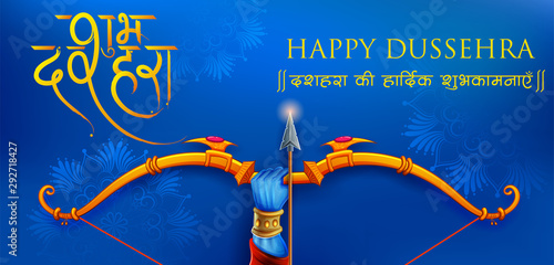 illustration of Lord Rama in Navratri festival of India poster for Happy Dussehr Canvas Print