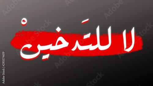 no to smoking written in arabic calligraphy , Stop Smoking - No Smoking Day Canvas Print