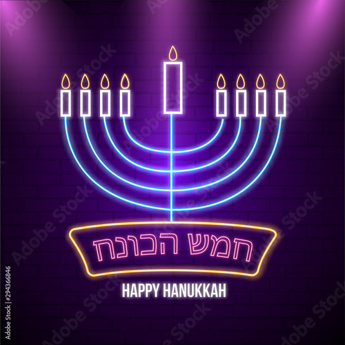 Happy Hanukkah in Hebrew Language with illustration of menorah (Traditional Candelabrum) in neon light for Jewish Holiday celebration Wallpaper Mural