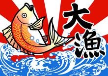 大漁旗-めでたい