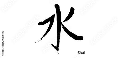 Vászonkép ideogramma giapponese, acqua, shui, pennellate, acqua, vitale