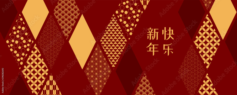Fototapety, obrazy: Abstract card, banner design with traditional eastern patterns rhombuses, Chinese text Happy New Year, gold on red background. Vector illustration. Flat style. Concept for 2020 holiday decor element.