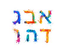 Vector Splash Paint Hebrew Letters. 1 Part Of 4