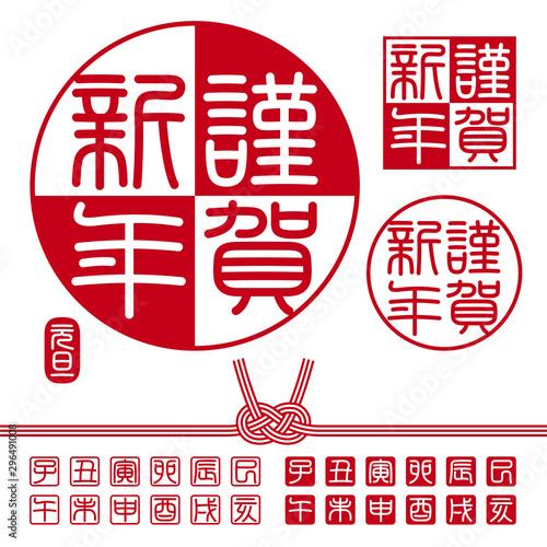 謹賀新年ロゴと干支落款 #296491008